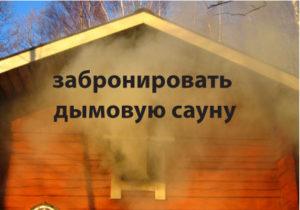 забронировать дымовую сауну